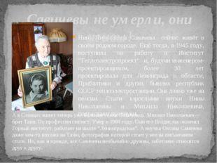 Нина Николаевна Савичева сейчас живёт в своём родном городе. Ещё тогда, в 194
