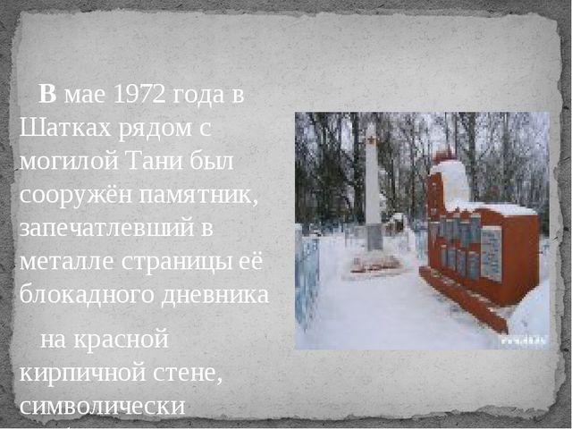 В мае 1972 года в Шатках рядом с могилой Тани был сооружён памятник, запечат...