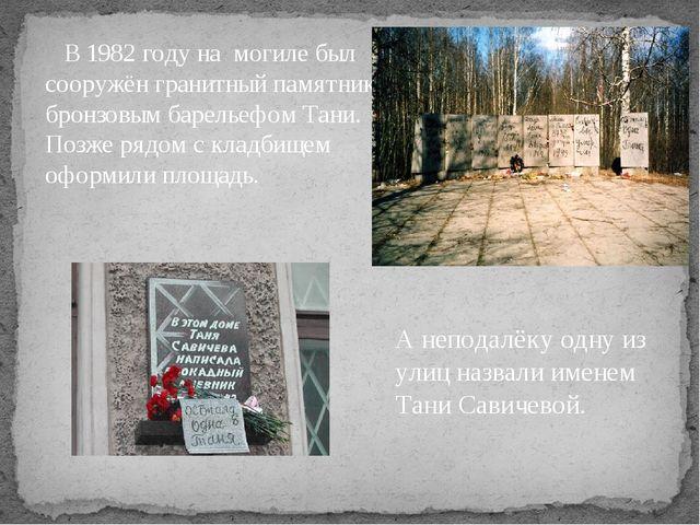 В 1982 году на могиле был сооружён гранитный памятник с бронзовым барельефом...