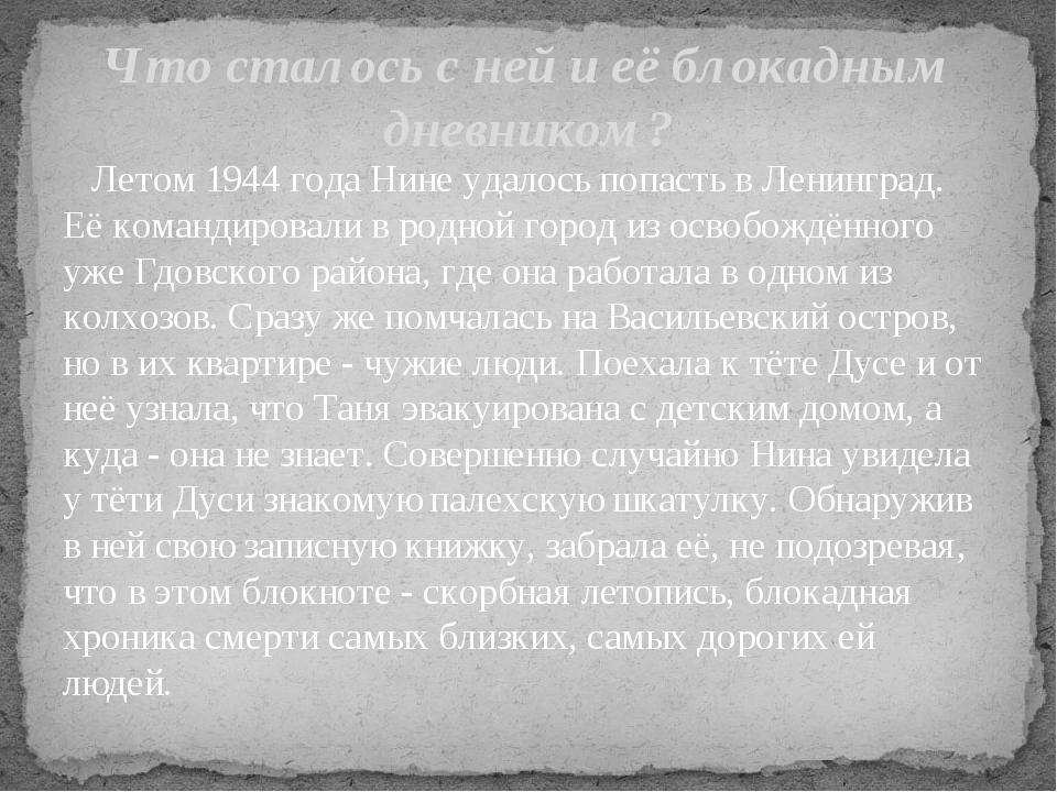 Летом 1944 года Нине удалось попасть в Ленинград. Её командировали в родной...