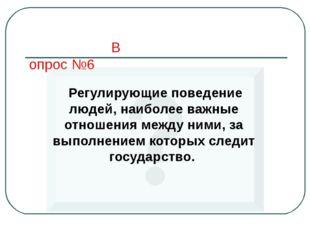 Вопрос №6 Регулирующие поведение людей, наиболее важные отношения между ними,