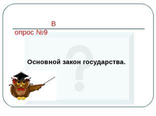 Вопрос №9 Основной закон государства.