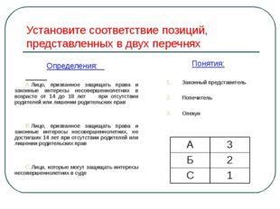 Установите соответствие позиций, представленных в двух перечнях Определения: