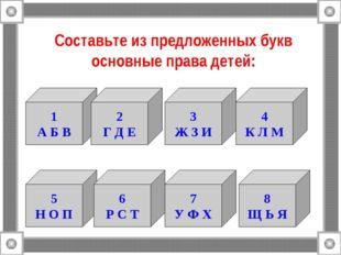 Составьте из предложенных букв основные права детей: 1 А Б В 2 Г Д Е 3 Ж З И