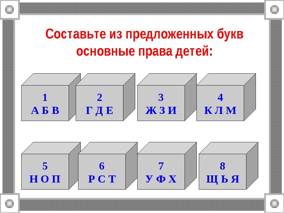 Составьте из предложенных букв основные права детей: 1 А Б В 2 Г Д Е 3 Ж З И...