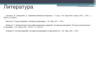 Литература Тихонов А. Н., Самарский А. А. Уравнения математической физики. —