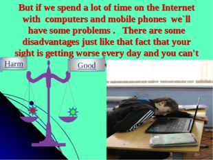 But if we spend a lot of time on the Internet with сomputers and mobile phon