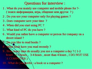 Questions for interview : 1 . What do you mainly use computer and mobile pho