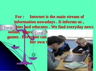 For : Internet is the main stream of information nowadays . It informs us ,