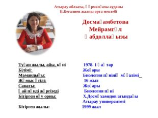 Досмағамбетова Мейрамгүл Қабдоллақызы Туған жылы, айы, күні 1978. 1 қаңтар Бі