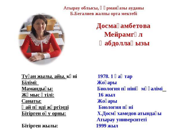 Досмағамбетова Мейрамгүл Қабдоллақызы Туған жылы, айы, күні 1978. 1 қаңтар Бі...