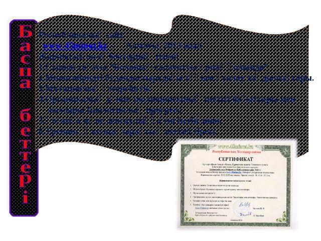 Республикалық сайт www.45minut.kz – Алматы, 2013 жыл Жарияланған еңбектеріні...