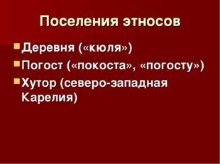 Поселения этносов Деревня («кюля») Погост («покоста», «погосту») Хутор (север