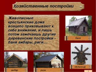 Живописные крестьянские дома всецело приковывают к себе внимание, и лишь пот