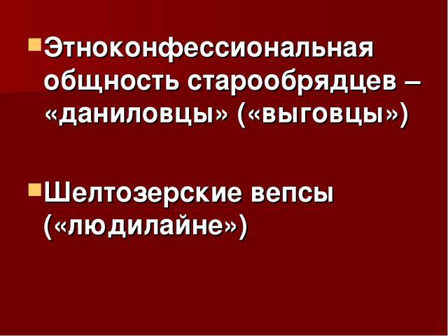Этноконфессиональная общность старообрядцев – «даниловцы» («выговцы») Шелтозе...
