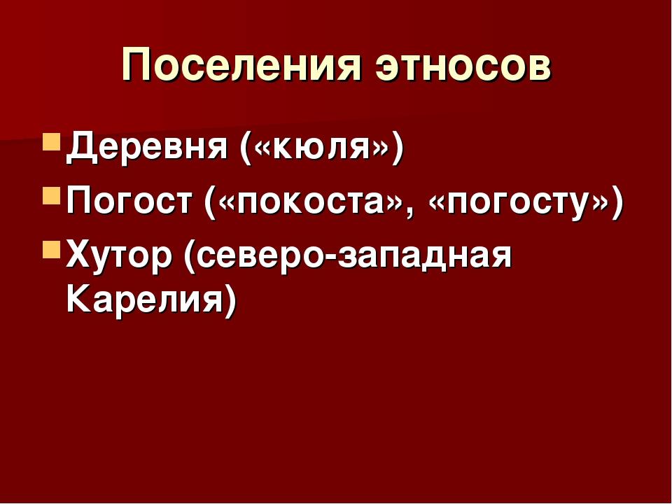 Поселения этносов Деревня («кюля») Погост («покоста», «погосту») Хутор (север...