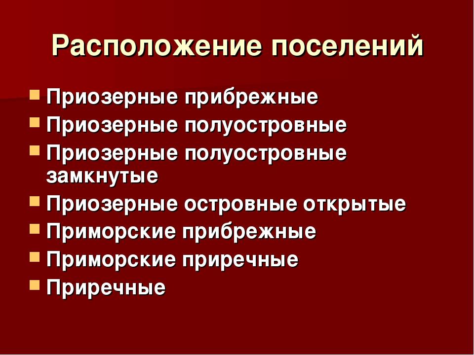 Расположение поселений Приозерные прибрежные Приозерные полуостровные Приозер...