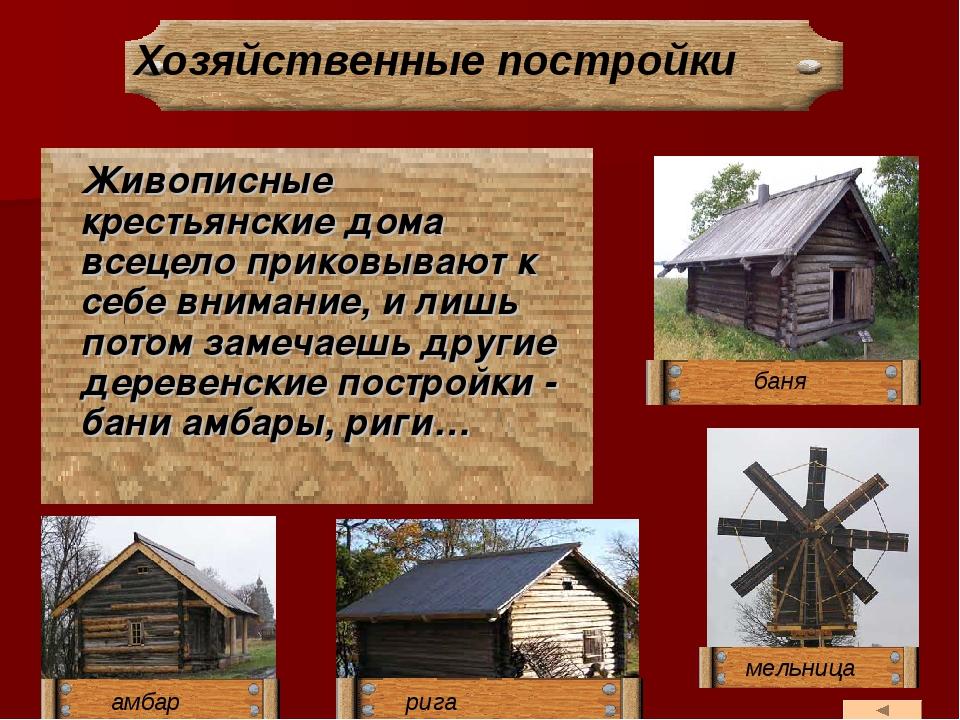 Живописные крестьянские дома всецело приковывают к себе внимание, и лишь пот...