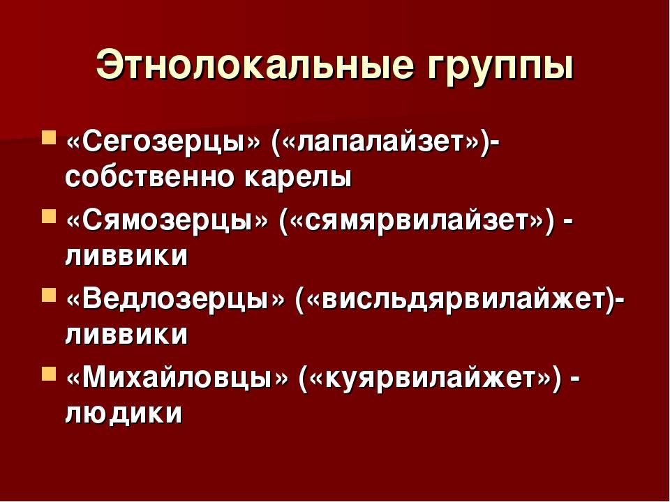 Этнолокальные группы «Сегозерцы» («лапалайзет»)- собственно карелы «Сямозерцы...