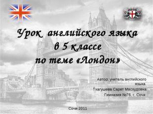 Урок английского языка в 5 классе по теме «Лондон» Автор: учитель английского