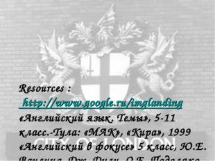 Resources : http://www.google.ru/imglanding «Английский язык. Темы», 5-11 кла