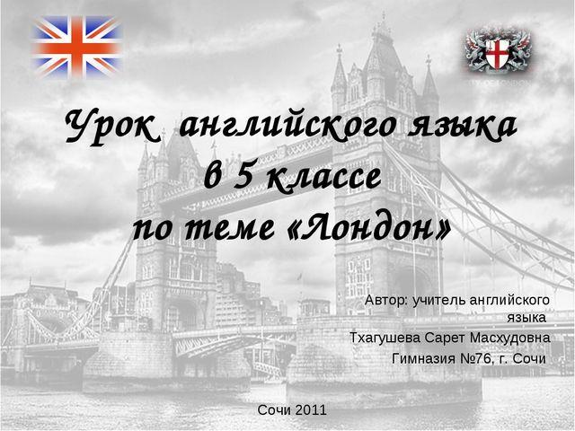 Урок английского языка в 5 классе по теме «Лондон» Автор: учитель английского...