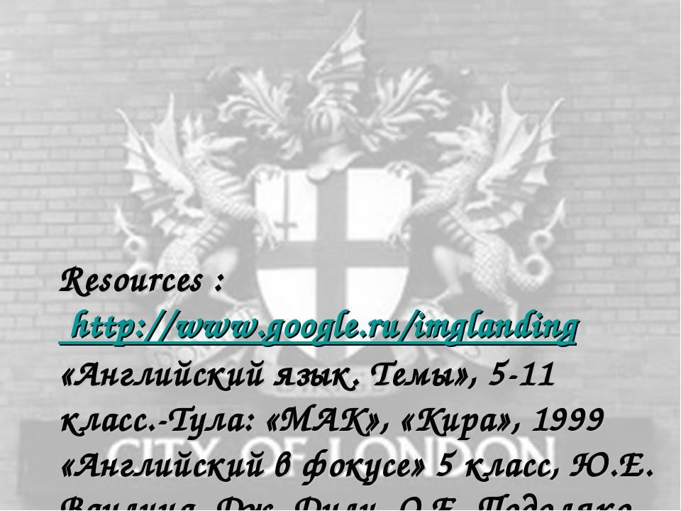Resources : http://www.google.ru/imglanding «Английский язык. Темы», 5-11 кла...