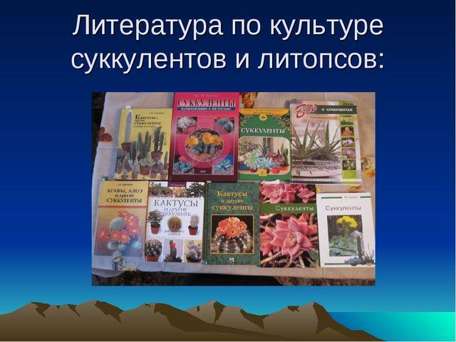 Литература по культуре суккулентов и литопсов: