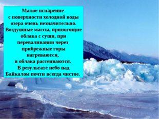 Малое испарение с поверхности холодной воды озера очень незначительно. Воздуш