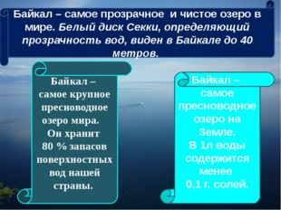 Байкал – самое крупное пресноводное озеро мира. Он хранит 80 % запасов поверх