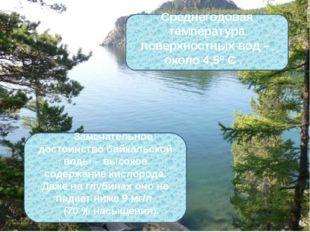 Замечательное достоинство байкальской воды – высокое содержание кислорода. Да