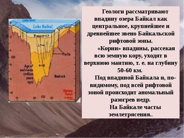 Геологи рассматривают впадину озера Байкал как центральное, крупнейшее и древ...