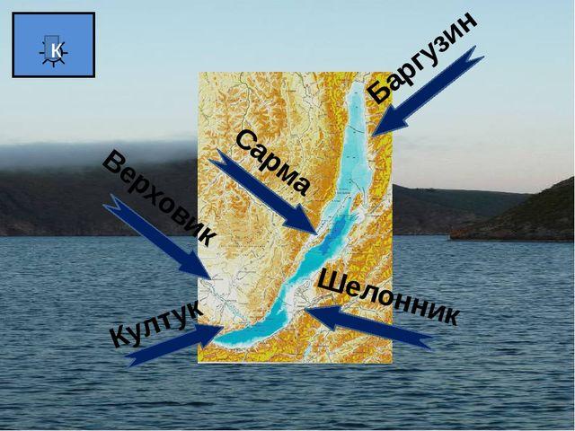 ☼ к Култук Сарма Верховик Баргузин Шелонник
