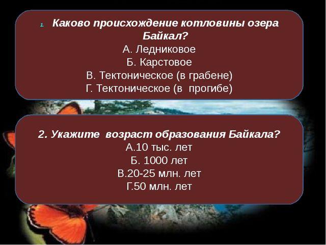 Каково происхождение котловины озера Байкал? А. Ледниковое Б. Карстовое В. Те...