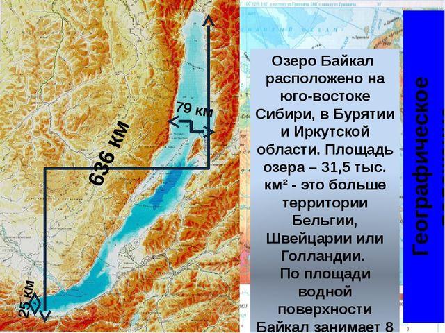 Географическое положение Озеро Байкал расположено на юго-востоке Сибири, в Бу...