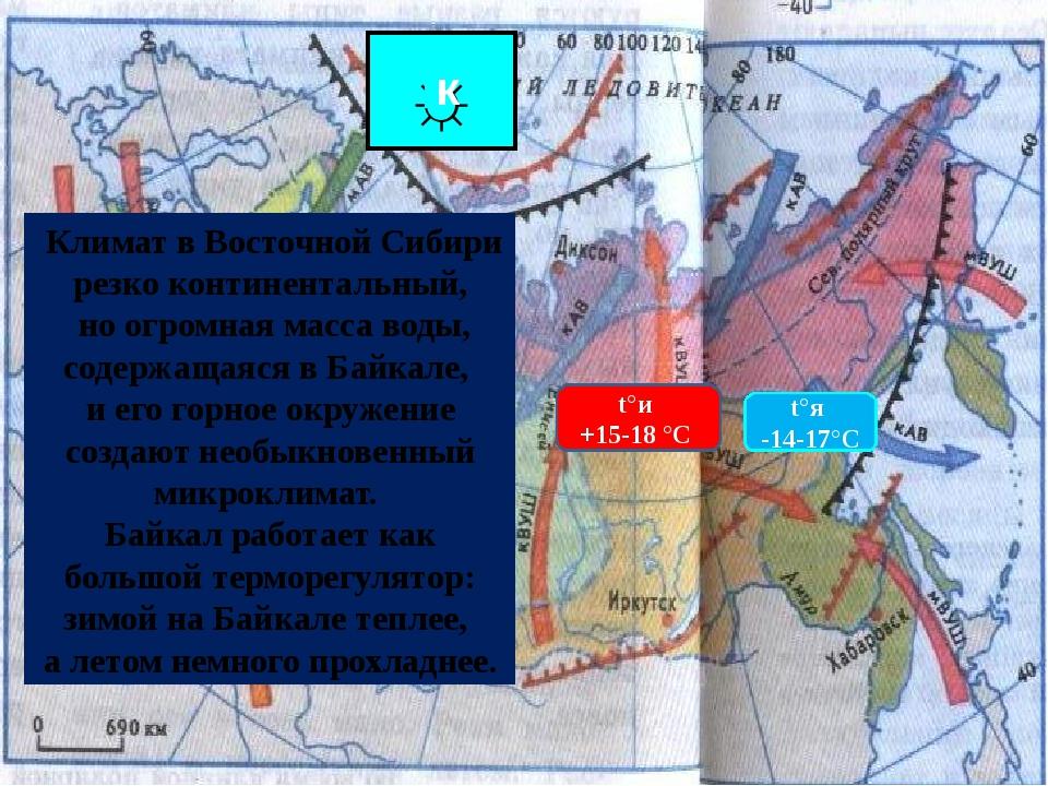 ☼ к Климат в Восточной Сибири резко континентальный, но огромная масса воды,...