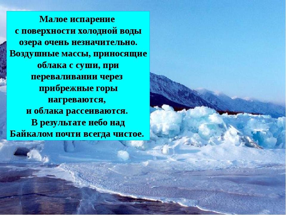 Малое испарение с поверхности холодной воды озера очень незначительно. Воздуш...