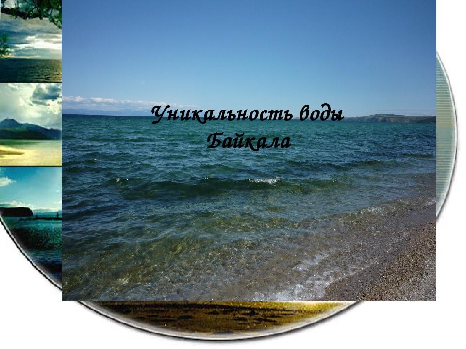 Уникальность воды Байкала