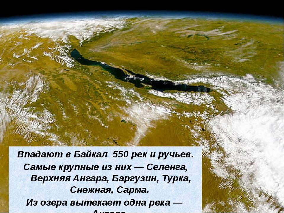 Впадают в Байкал 550 рек и ручьев. Самые крупные из них— Селенга, Верхняя Ан...