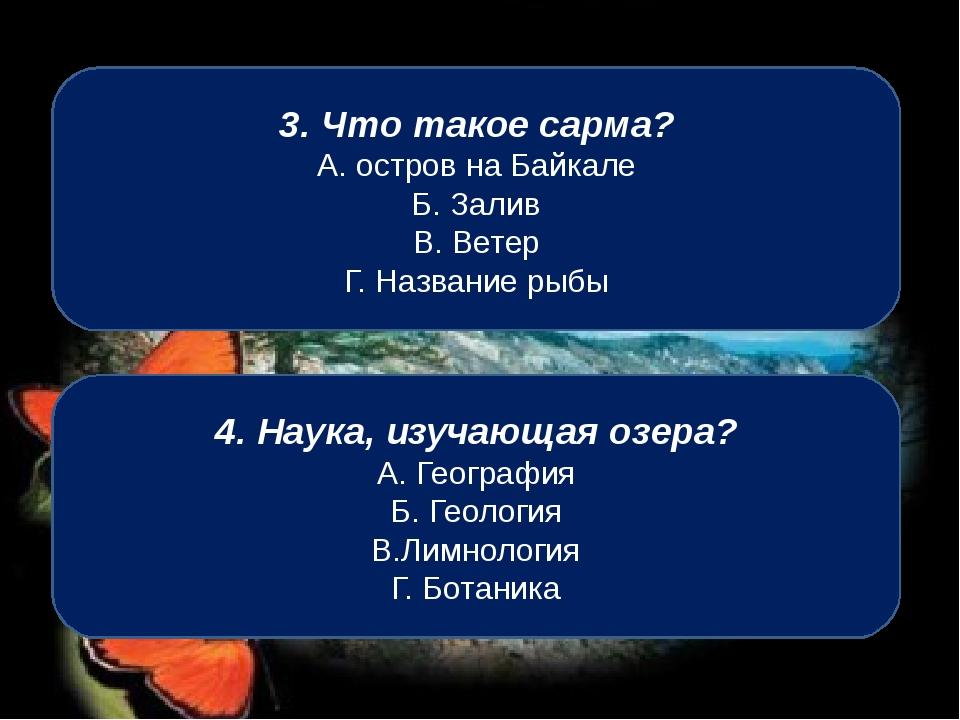 3. Что такое сарма? А. остров на Байкале Б. Залив В. Ветер Г. Название рыбы 4...