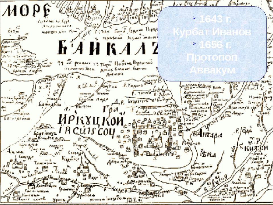 1643 г. Курбат Иванов 1656 г. Протопоп Аввакум