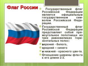 Флаг России Государственный флаг Российской Федерации является официальным го