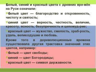 Белый, синий и красный цвета с древних вре-мён на Руси означали: белый цвет —