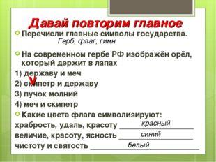 Перечисли главные символы государства. На современном гербе РФ изображён орёл