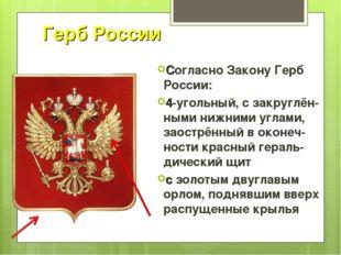 Герб России Согласно Закону Герб России: 4-угольный, с закруглён-ными нижними
