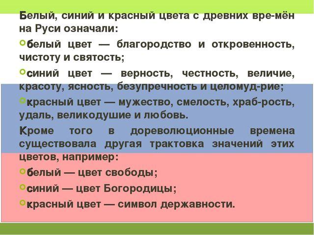 Белый, синий и красный цвета с древних вре-мён на Руси означали: белый цвет —...
