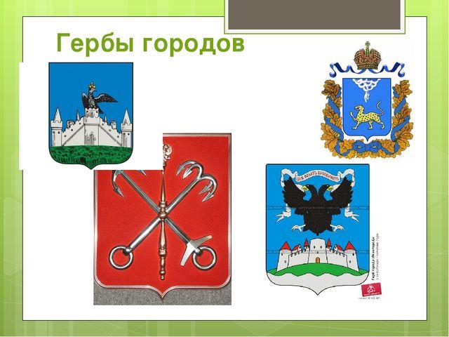 Гербы городов