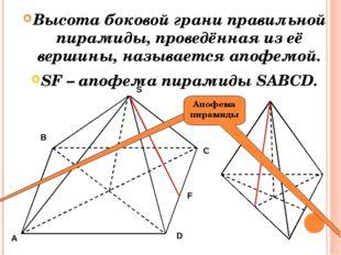 Высота боковой грани правильной пирамиды, проведённая из её вершины, называет