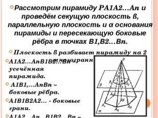 Рассмотрим пирамиду PA1A2…An и проведём секущую плоскость ß, параллельную пло
