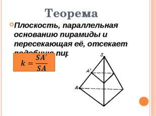 Теорема Плоскость, параллельная основанию пирамиды и пересекающая её, отсекае